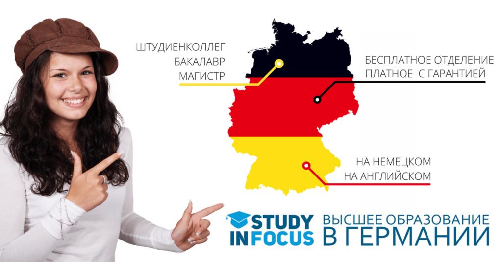 StudyInFocus - высшее образование в Германии на бесплатном отделении на немецком или английском языке