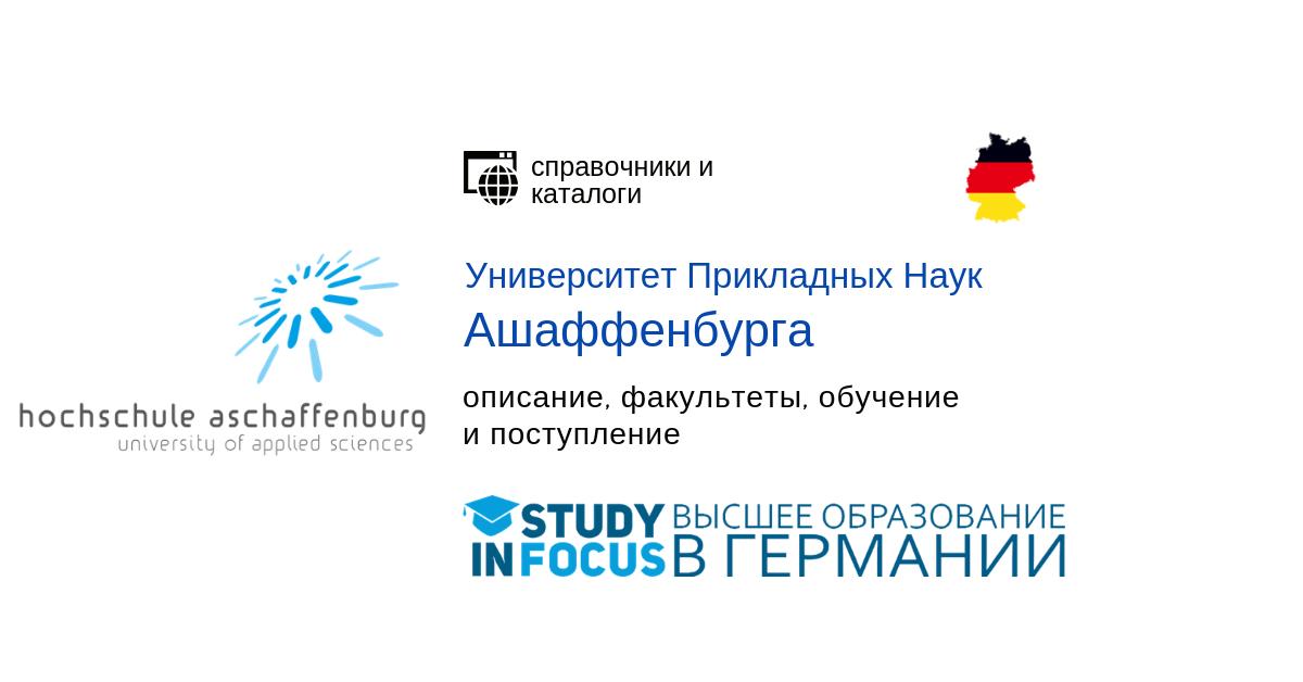 Университет Прикладных Наук Ашаффенбурга