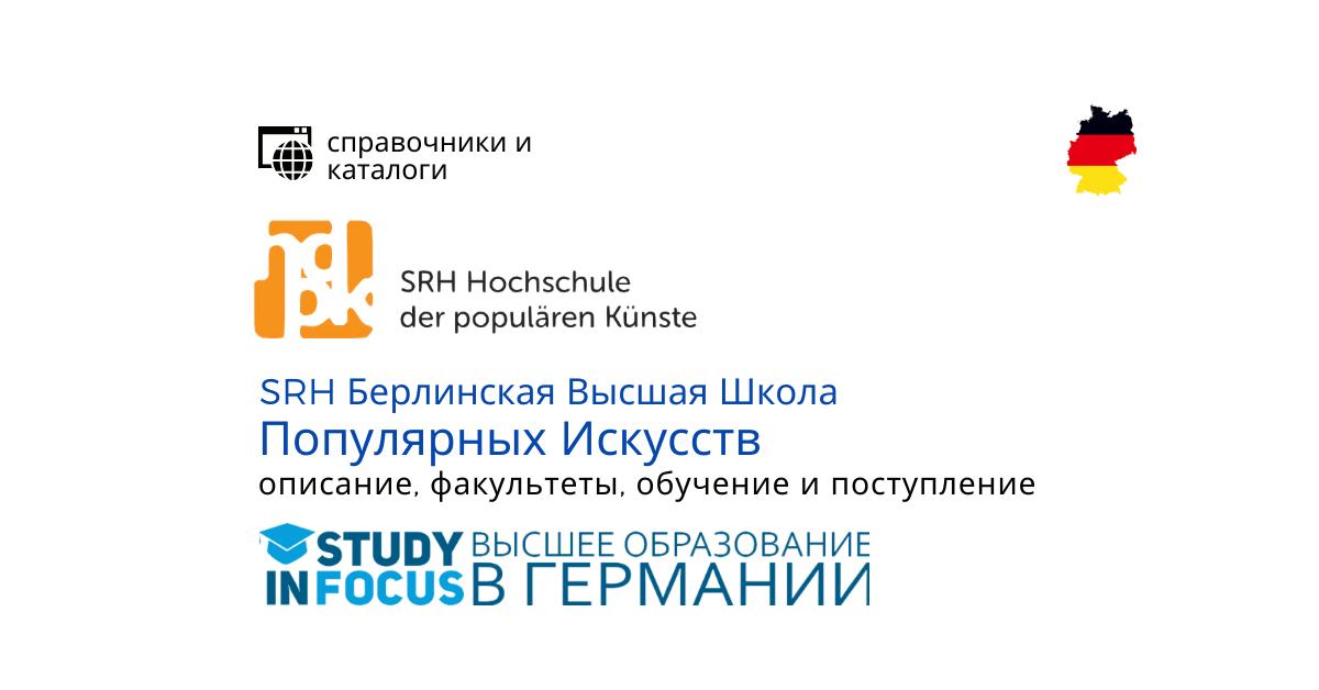 SRH Берлинская Высшая школа Популярных Искусств