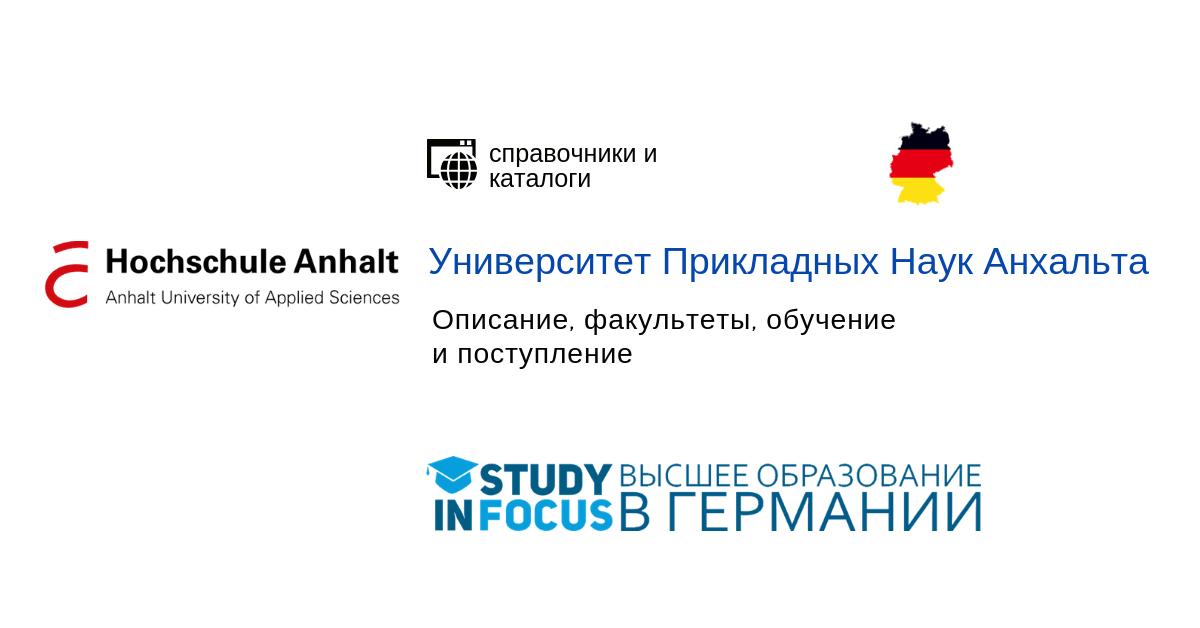 Университет Прикладных Наук Анхальта