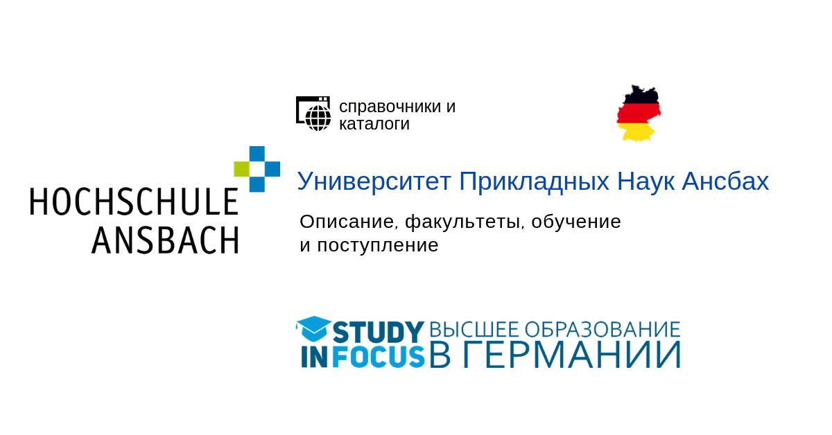 Университет Прикладных Наук Ансбах