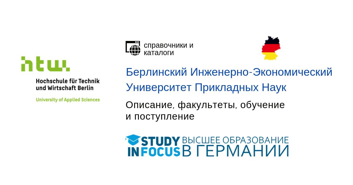 Берлинский Инженерно-Экономический Университет Прикладных Наук