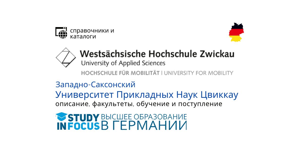 Западно-Саксонский Университет Прикладных Наук Цвиккау