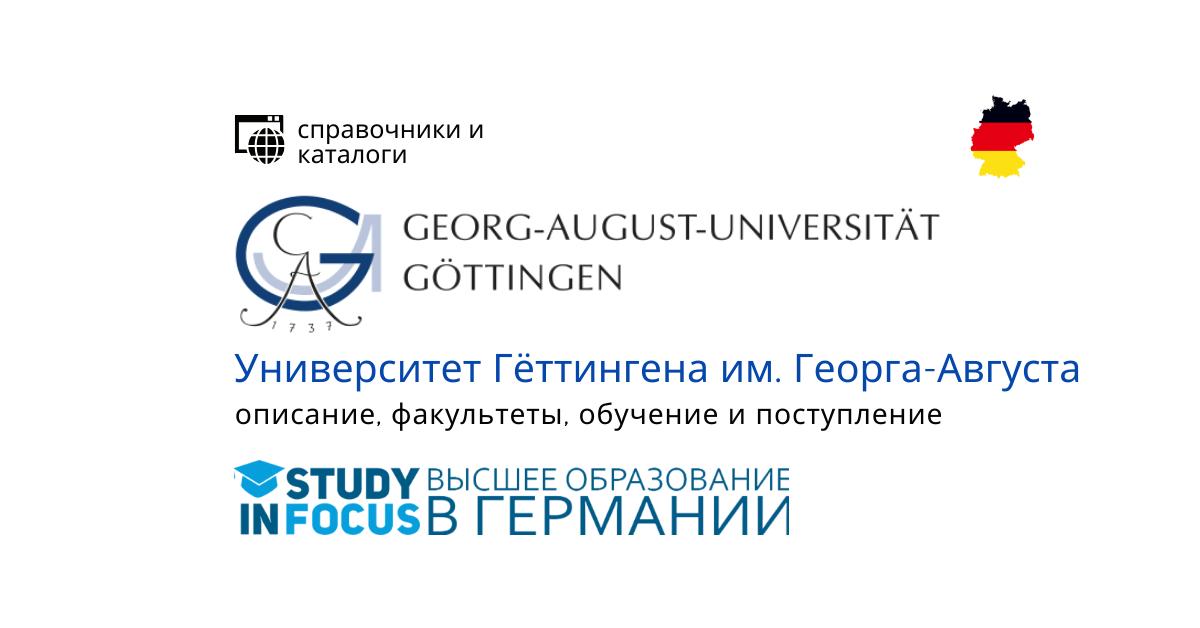 Университет Гёттингена им. Георга-Августа