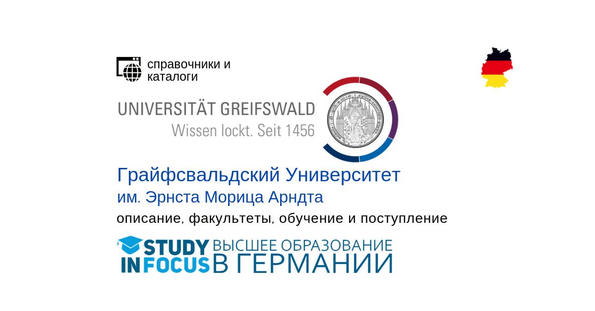 Грайфсвальдский Университет имени Эрнста Морица Арндта