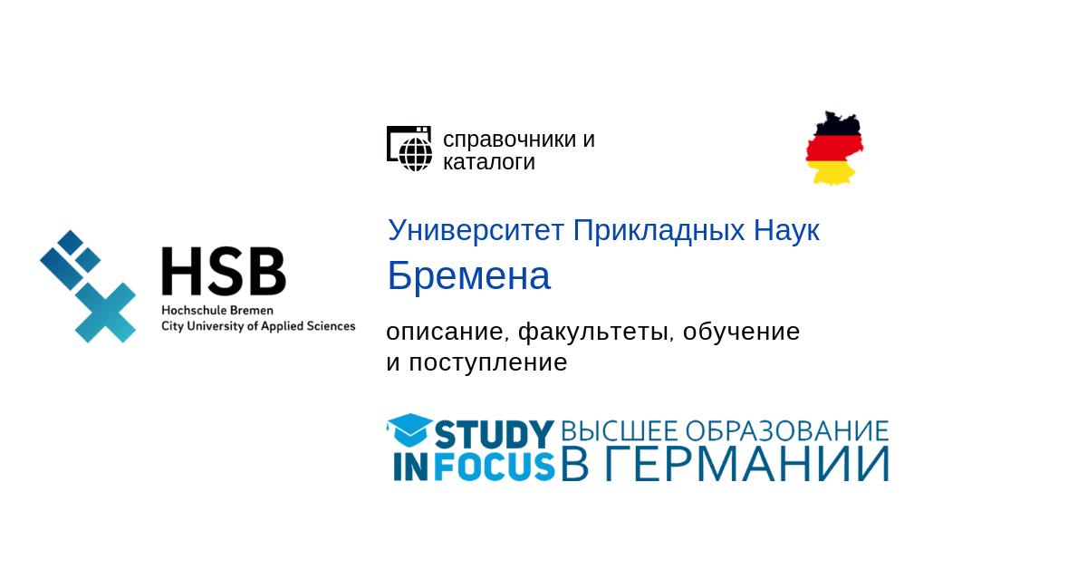 Университет Прикладных Наук Бремена
