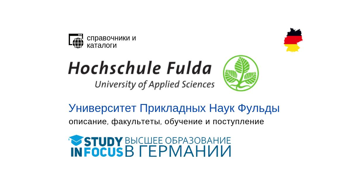Университет Прикладных Наук Фульды