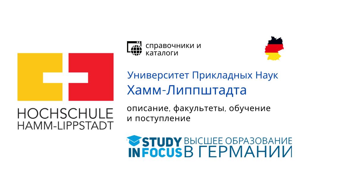 Университет Прикладных Наук Хамм-Липпштадта