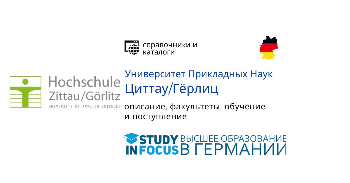 Университет Прикладных Наук Циттау/Гёрлиц