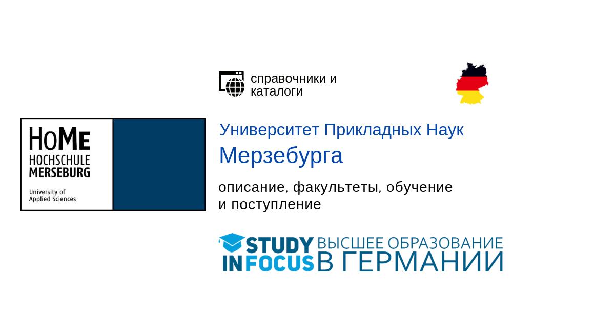 Университет Прикладных Наук Мерзебурга