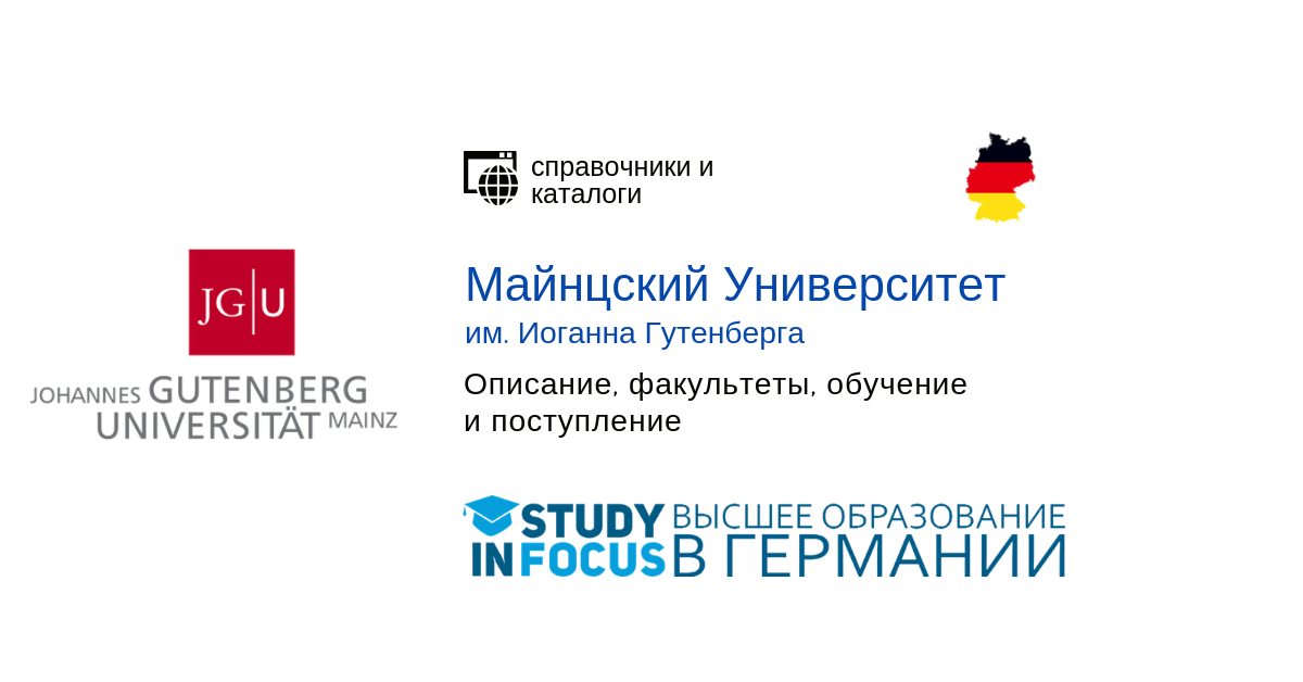 Майнцский Университет имени Иоганна Гутенберга