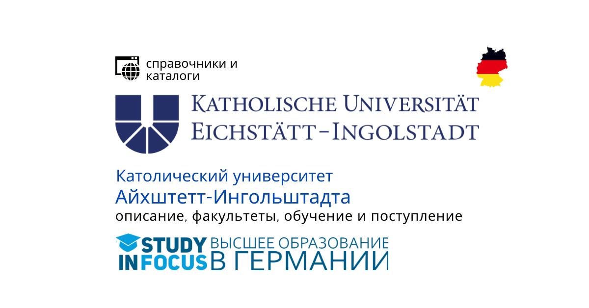 Католический университет Айхштетт-Ингольштадт - Katholische Universität Eichstätt-Ingolstadt