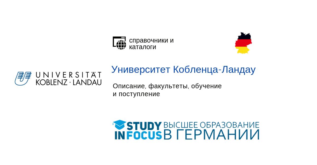 Университет Кобленца-Линдау