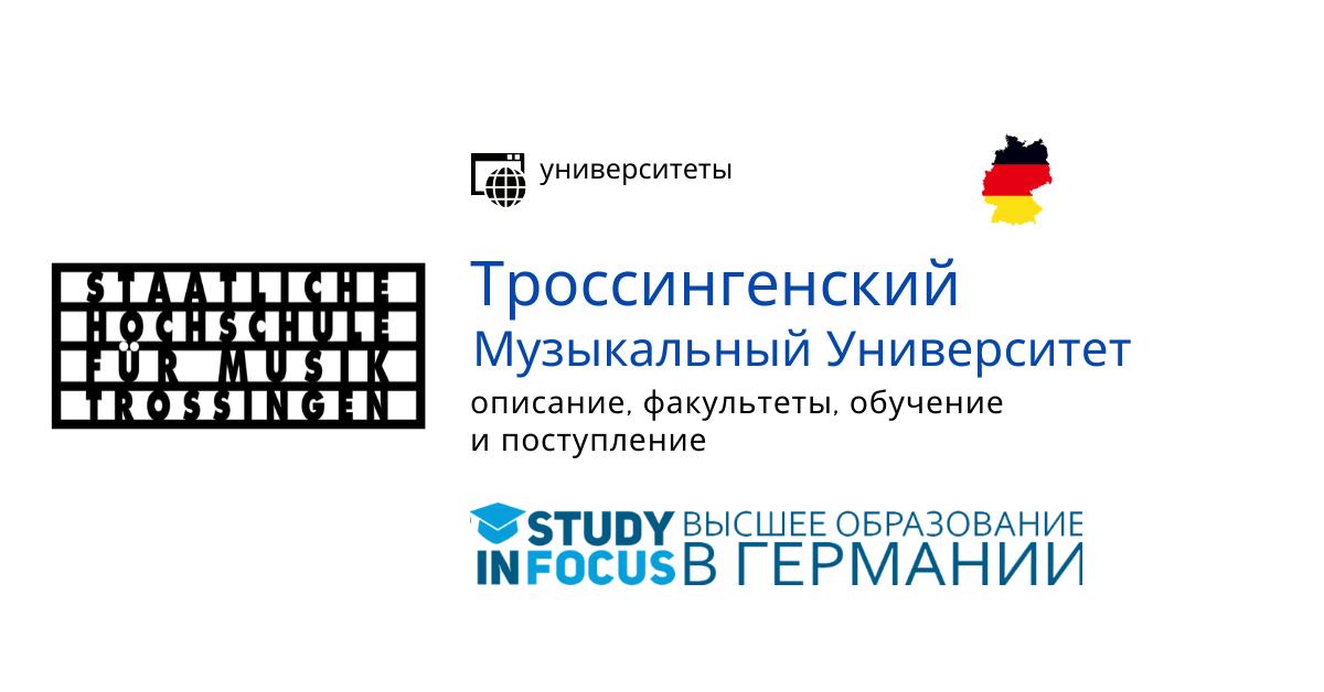 Троссингенский Музыкальный Университет
