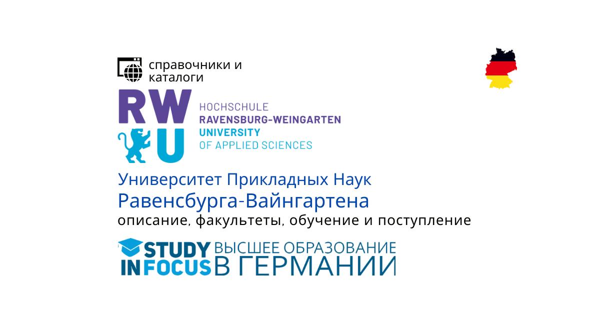 Университет Прикладных Наук Равенсбурга-Вайнгартена