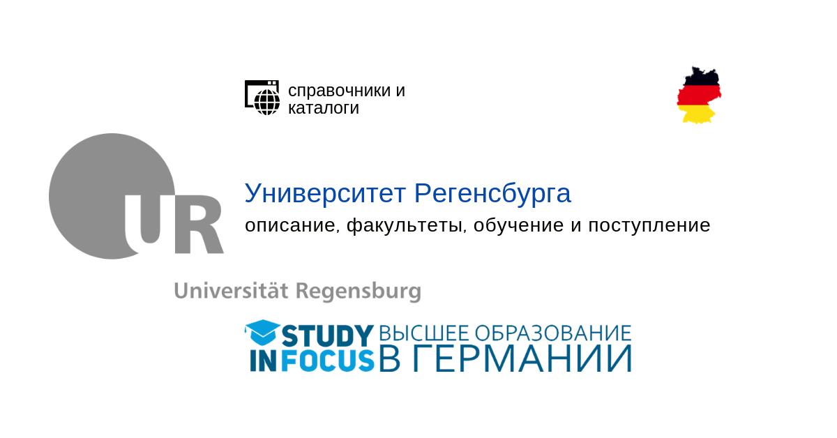 Университет Регенсбурга