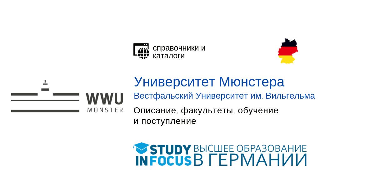 Вестфальский Университет имени Вильгельма (Университет Мюнстера)