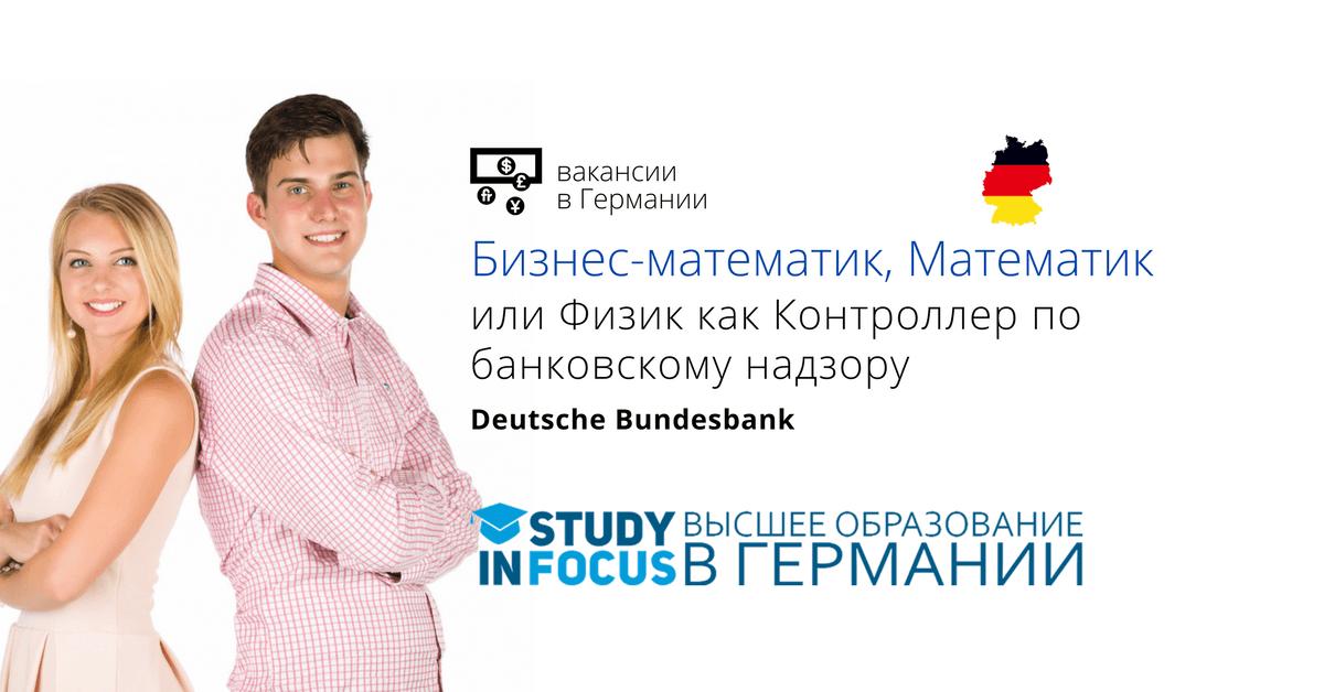 Вакансия в Германии - Бизнес-математик, Математик или Физик как Контроллер по банковскому надзору