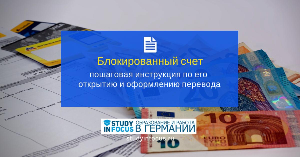 Как открыть блокированный счет и перевести на него требуемую сумму?