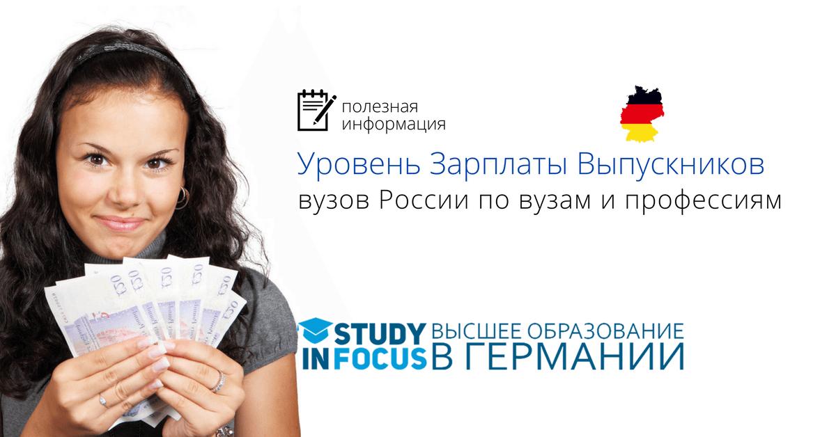 Уровень Зарплат Выпускников Вузов России