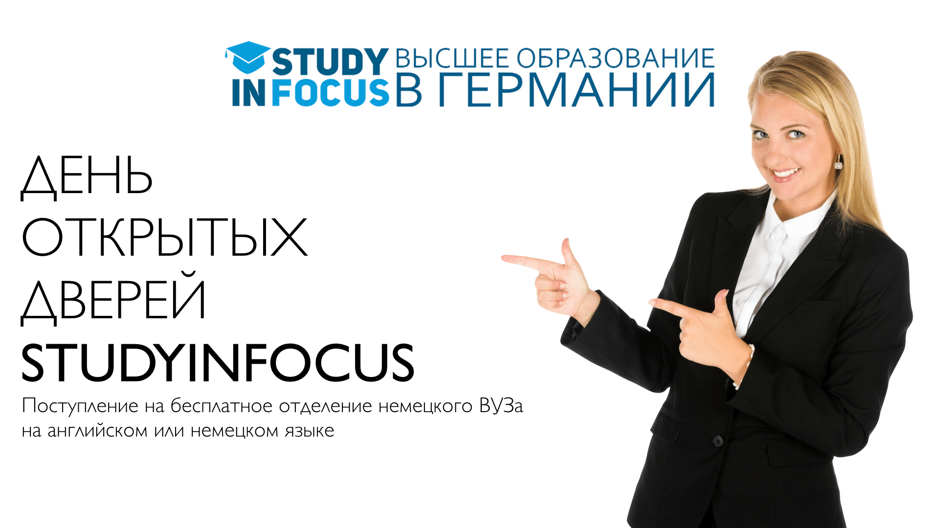 Запись Дня Открытых Дверей StudyInFocus - поступаем в немецкий вуз вместе!