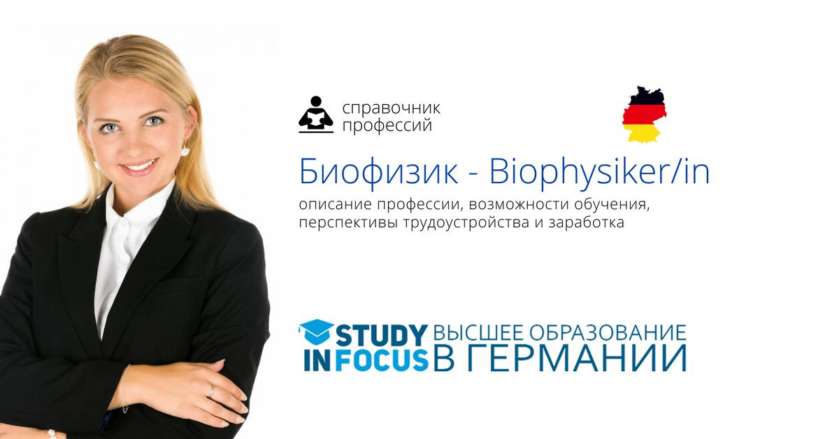 Профессия Биофизик - Biophysiker/in