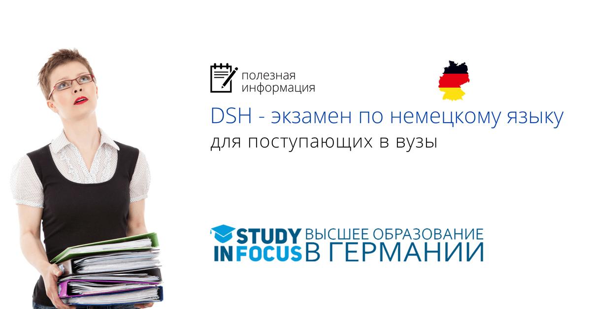 DSH - экзамен по немецкому языку для поступающих в вузы