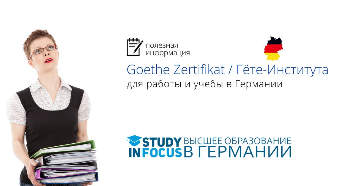 Goethe Zertifikat / Сертификат Гёте-Института