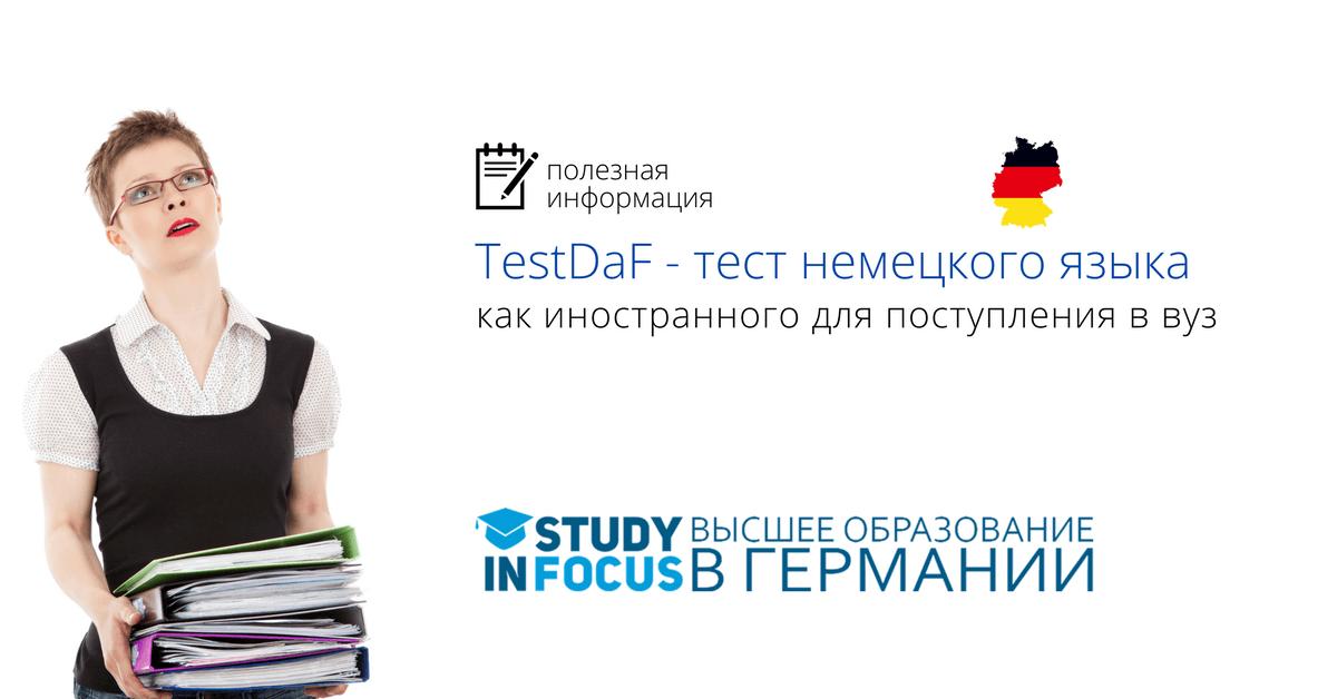 TestDaF - Test Deutsch als Fremdsprache / Тест немецкого языка как иностранного