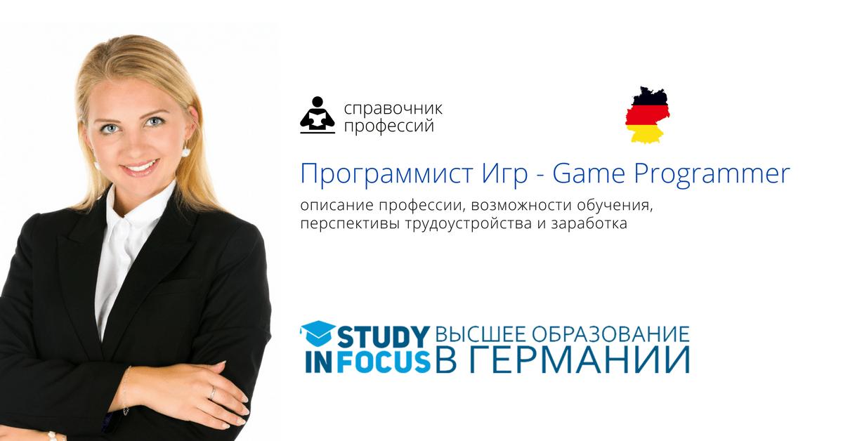 Профессия - Программист Игр - Game Programmer