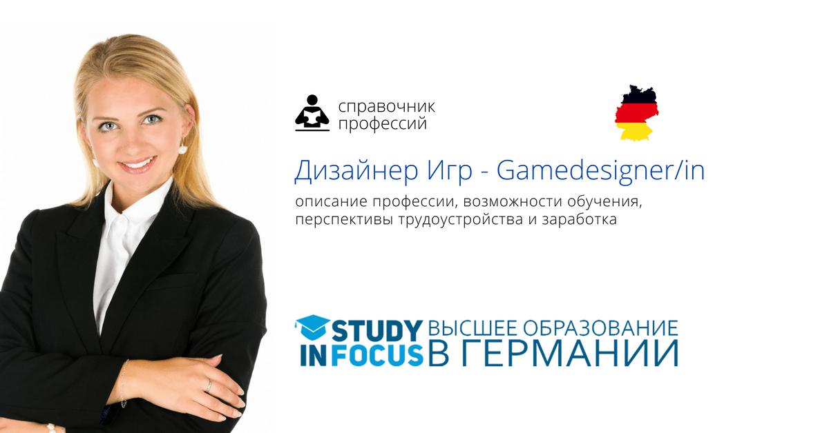 Профессия Дизайнер Игр - Gamedesigner/in