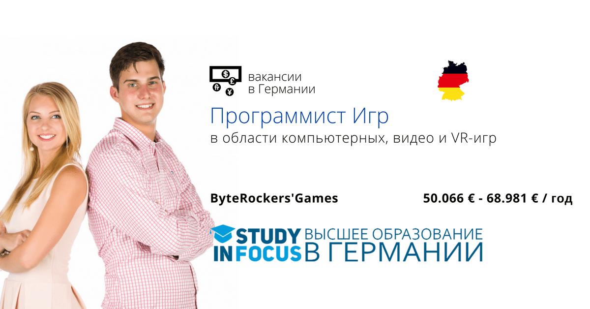 Вакансия в Германии - Программист Игр