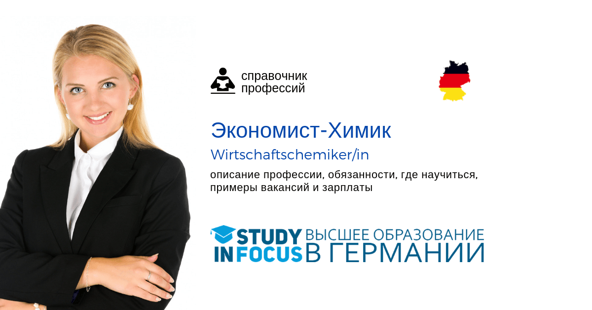 Профессия Экономист-Химик