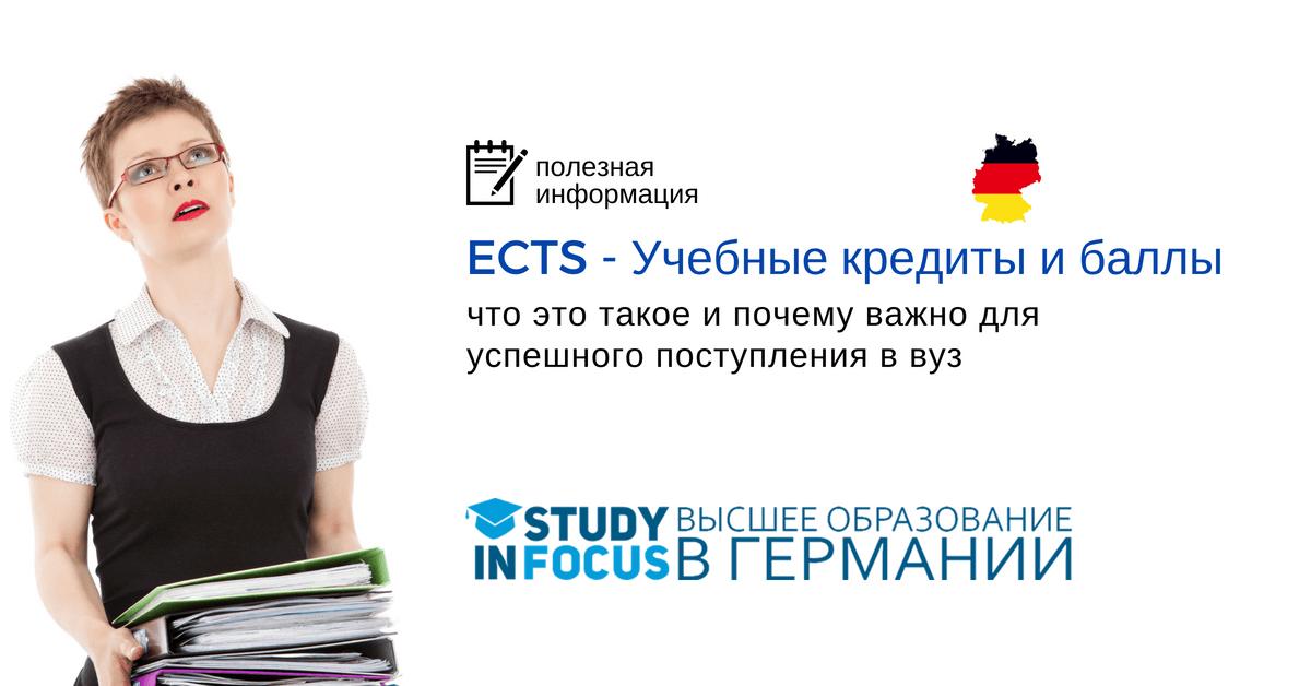 ECTS - учебные кредиты, кредитные баллы или пункты - что это такое и почему важно для успешного поступления в немецкий вуз