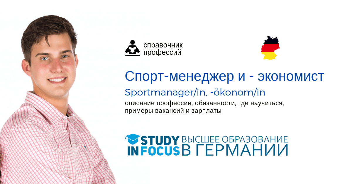 Профессия Спортивный менеджер, Спортивный экономист (Sportmanager/in, -ökonom/in)