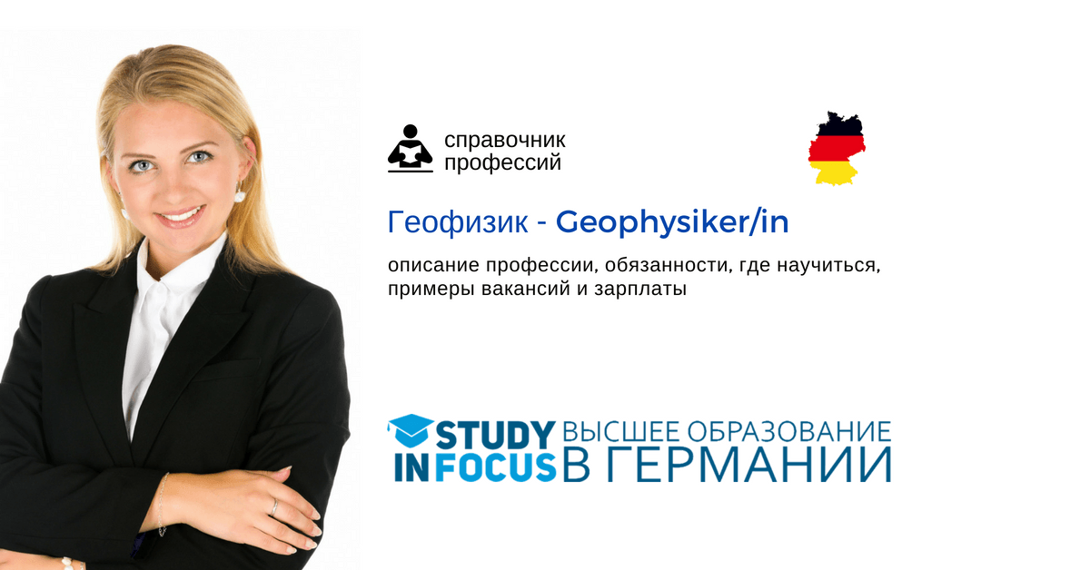 Геофизик - описание профессии