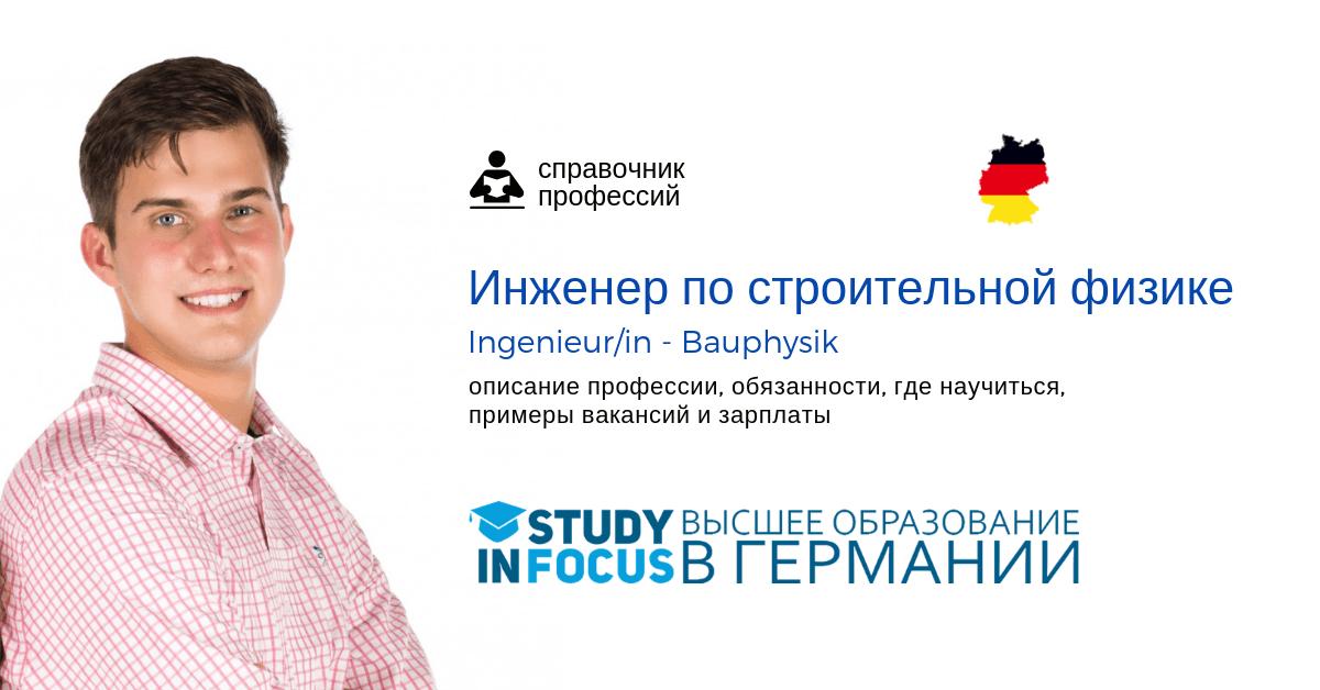 Профессия Инженер по строительной физике