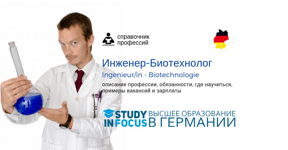 Профессия Инженер-Биотехнолог