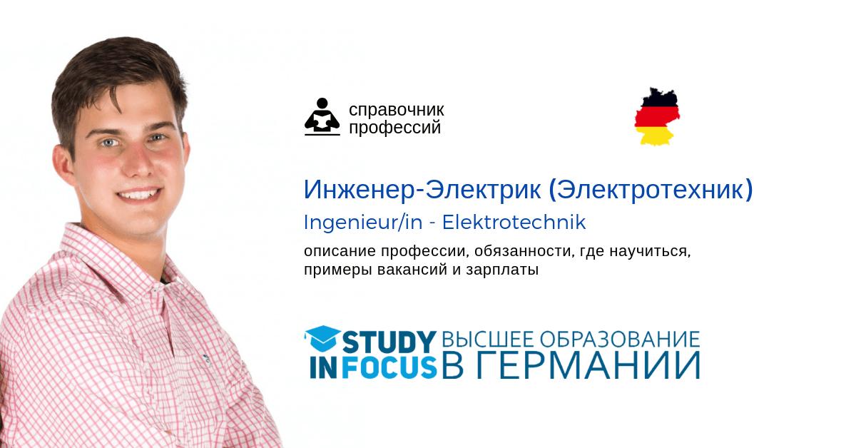 Профессия Инженер-Электрик (Электротехник)