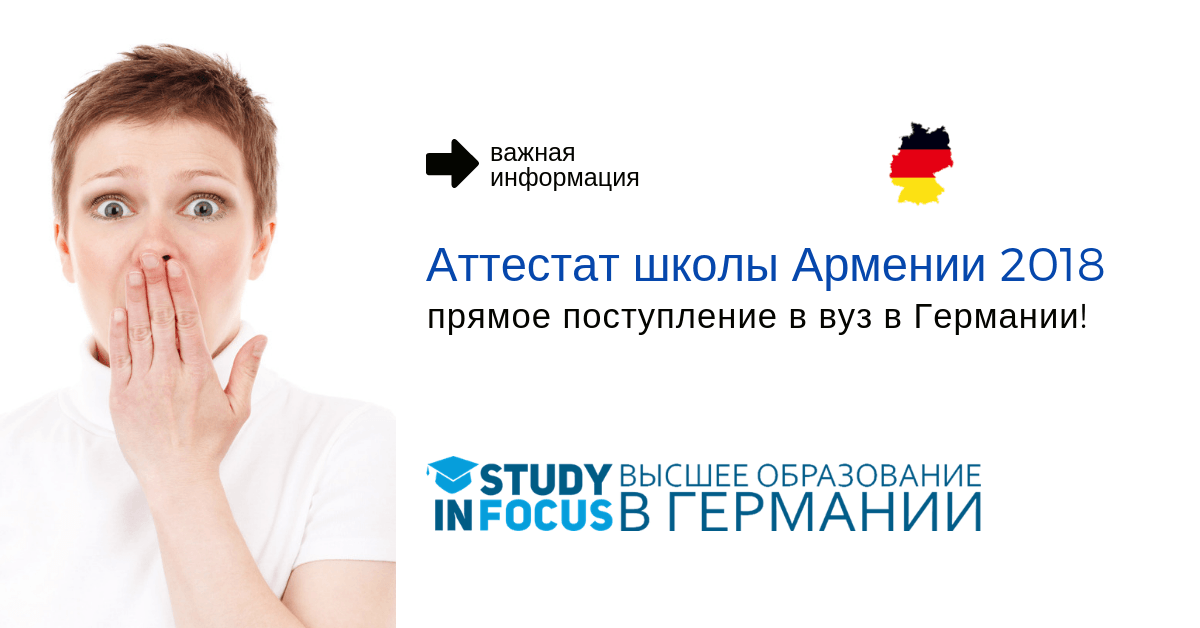 Поступление в немецкий вуз для выпускников армянских школ после 2018 года
