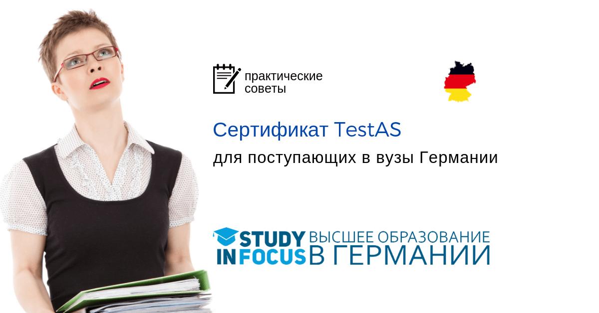 Сертификат TestAS для поступающих в университеты Германии