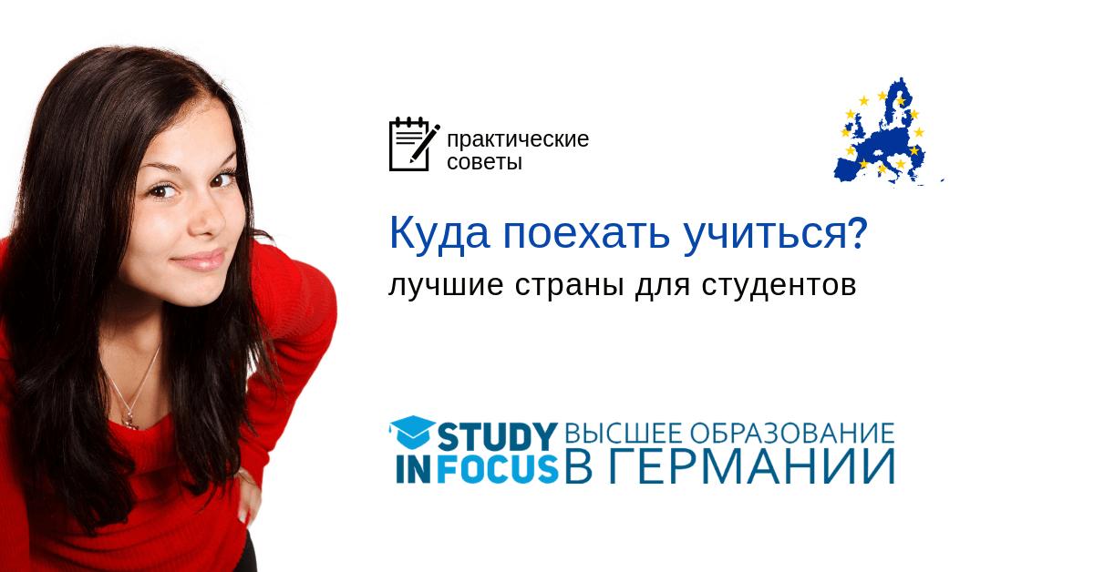 Лучшие страны для русскоязычных студентов