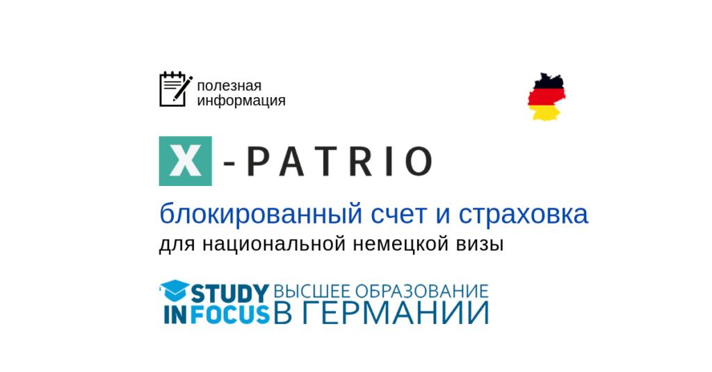 X-Patrio - блокированный счет и медицинская страховка