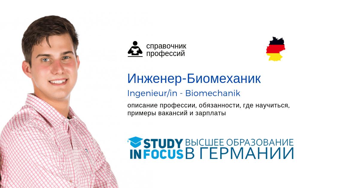 Профессия Инженер-Биомеханик