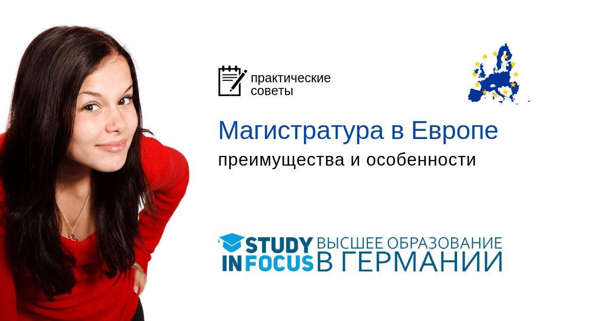 Преимущества и особенности обучения на магистратуре в странах Европы