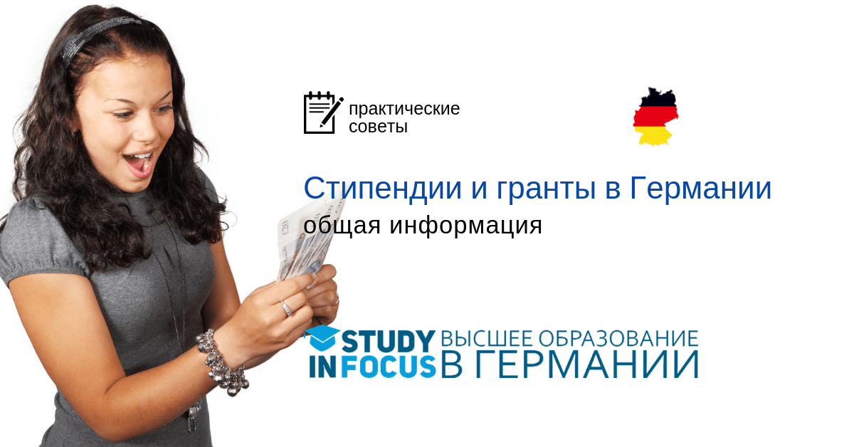 Бесплатное обучение в Германии: кратко о стипендиях и грантах