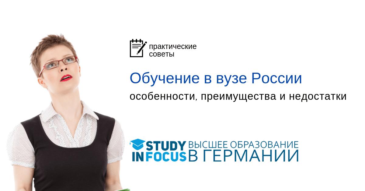 Особенности, преимущества и недостатки обучения в вузе России
