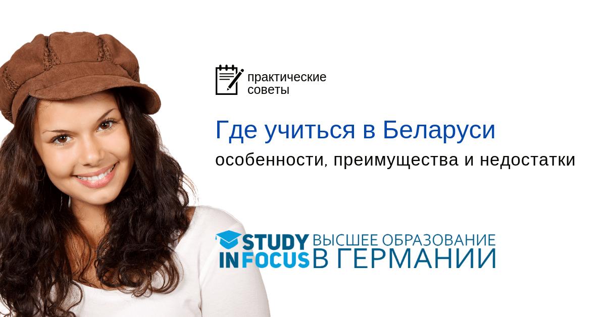 Особенности образования в белорусских вузах. Государственные и частные вузы Беларуси.