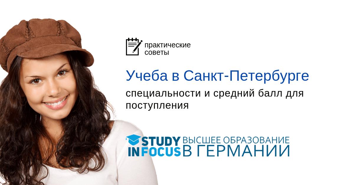 Как поступить в вузы Санкт-Петербурга: специальности и средний балл для поступления