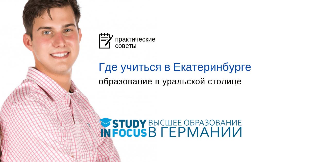 Образование в уральской столице: где учиться в Екатеринбурге?